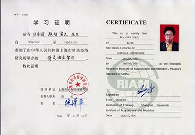 上海針灸経絡研究所で研修した時の証明書